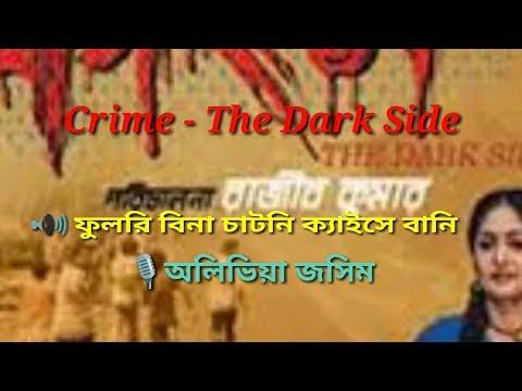 Fuluri Bina Chatni Kaise Bani (Crime - The Dark Side) By Alivia Jasim Bengali Full Song