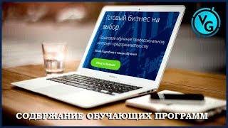 Vallt Group/Pro100 Profit - ОБЗОР ОБУЧАЮЩИХ ПРОГРАММ КОМПАНИИ VALLT GROUP