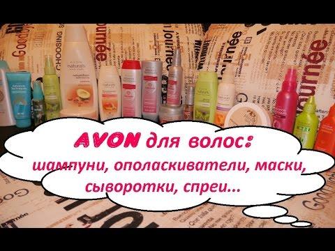 Средства для волос AVON (шампуни, ополаскиватели, маски, сыворотки, спреи)
