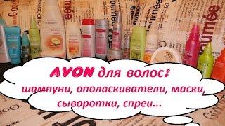 видео Спрей для волос Avon (Эйвон)
