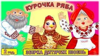 Збірка пісень КУРОЧКА РЯБА - українські народні пісні - музичні мультфільми З любов'ю до дітей
