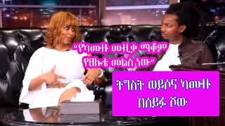 Kamuzu Kassa and Tigist Weyeso Interview at Seifu Fantahun Late Night Show