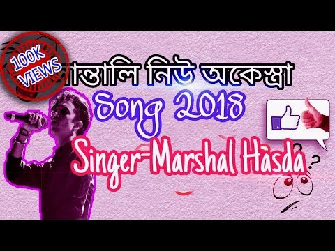 Marshal Hansda Santali New Program Song...