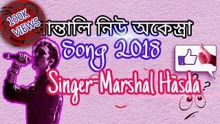 Marshal Hansda Santali New Program Song 2018 | Diku Yel Te Mulijem Landaya(Audio)