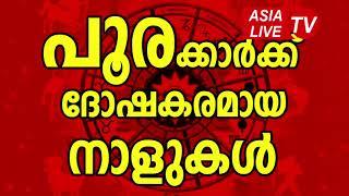 പൂരം നാളുകർക്ക് ദോഷകരമായ നാളുകൾ   Pooram Star Characteristics   JYOTHISHAM   Malayalam Astrology