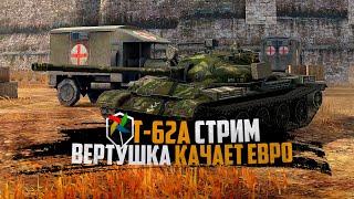 НАКОНЕЦ ВКАЧАЛ Т-62А! А РБ ЕЩЕ ИНТЕРЕСНО? 🤣 20:00 по МСК | World of Tanks Blitz