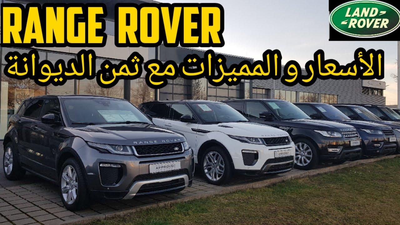 أسعار سيارات RANGE ROVER مع ثمن الديوانة.