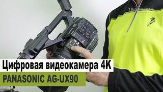 Відеокамера PANASONIC AG-UX90. Тестування, розташування кнопок і функціонал.