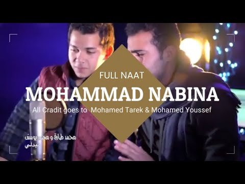 Muhammad Nabina (محمد نبينا) full Naat | Ya Nabi Salam Alayka | Mohamed Tarek & Mohamed Youssef