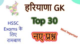 Haryana GK Top 30 New Questions || HTET and Haryana Police Constable Special