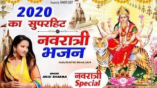 नवरात्री स्पेशल : 2020 का सुपरहिट माता भजन : माँ प्यारी लागे | Anju Sharma | Mata Ji Ke Bhajan 2020
