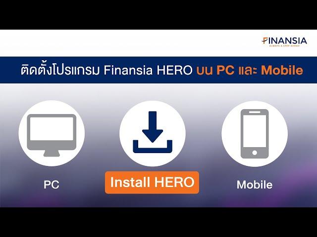 วิธีลงโปรแกรม Finansia HERO บน PC และ Mobile