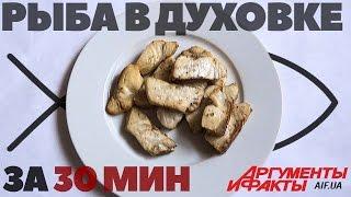 Быстро и вкусно готовим рыбу в духовке | Видеоурок
