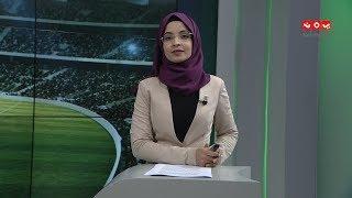 النشرة الرياضية | 30 - 12 - 2019 | تقديم صفاء عبدالعزيز | يمن شباب