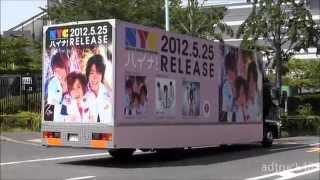 渋谷を走行する、NYC (山田涼介、知念侑李、中山優馬) 2012年5月25日発...