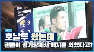 '호날두 왔는데' 팬들이 경기장에서 메시를 외쳤다고?