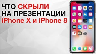 Что СКРЫЛИ на презентации iPhone X и iPhone 8