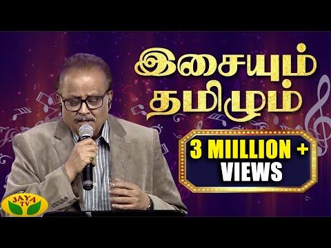 SPB In Isayum Tamizhum | Jaya TV | SP Balasubramanian | Vairamuthu