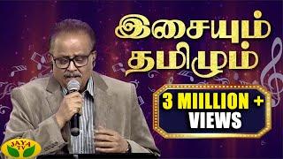 Gambar cover SPB in Isayum Tamizhum | Jaya TV | SP Balasubramanian | Vairamuthu