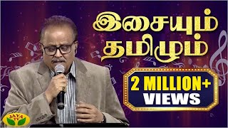 SPB in Sigaram | A Grand Concert | S. P. Balasubrahmanyam – Jaya Tv Pongal Special 2019 Program