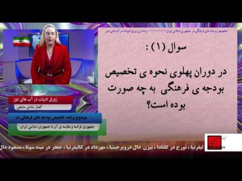 تخصیص بودجه های فرهنگی در جمهوری اسلامی بخش اول / تخقیق و ارائه از شادی سابجی