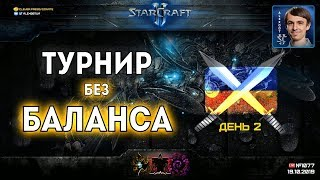 Лучшие игроки Украины и Казахстана на Турнире БЕЗ БАЛАНСА в StarCraft II: День 2