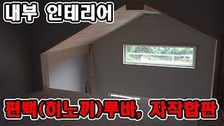 편백(히노끼)루바,자작합판 내부인테리어/전원주택 내부공…