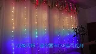 OL-RAINBOW 커튼 LED조명