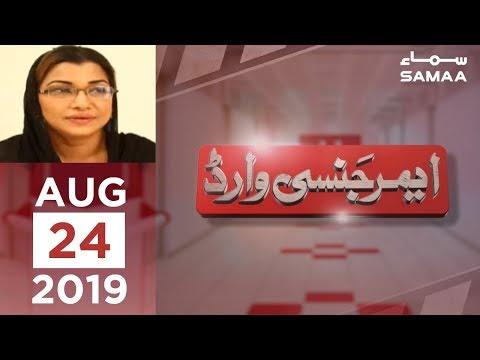 Buddhi Ghori Laal Lagaam   Emergency Ward   SAMAA TV   24 August 2019