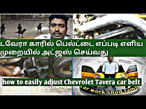 How To Easily Adjust Chevrolet Tavera Car Belt டவேரா கார் பெல்ட் அட்ஜஸ்மன்ட்