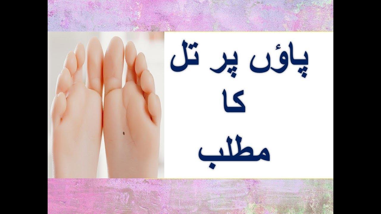 Mole On Feet Meaning-Meaning Of Mole On Feet-Paaun Per Til Ka Matlab-Jism  Per Til Ka Matlab