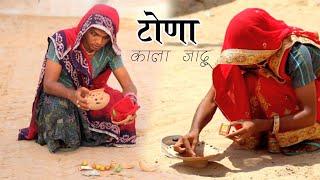 टूणा गारी लुगायां - काला जादू । जोरदार राजस्थानी हरियाणवी कॉमेडी । Rajasthani comedy video