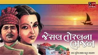 Jesal Toral Na Bhajan Suresh Raval Batuk Maharaj Gujarati Devotional Songs