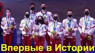 ВПЕРВЫЕ в ИСТОРИИ Сборная России выиграла World Team Trophy Щербакова и Туктамышева