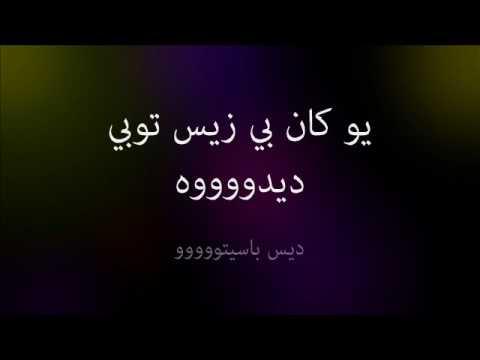طريقة نطق اغنية ديسباسيتو || How to pronounce despacito in Arabic