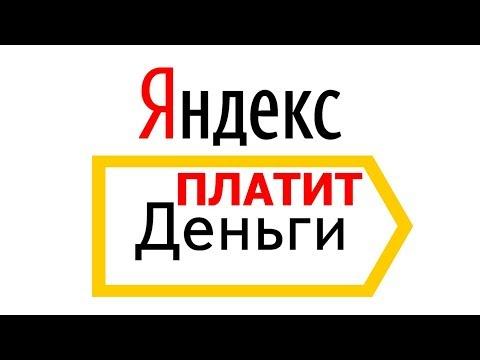 🚩 Заработок в интернете Яндекс