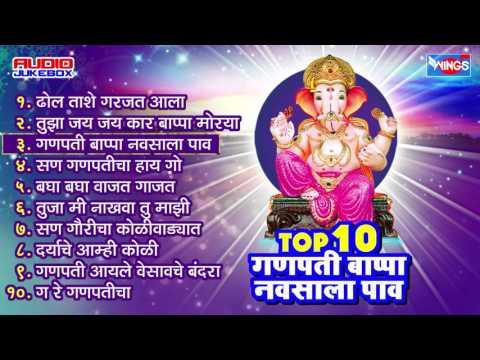 Ganpati Bappa Navsala Pav   Top 10 Marathi Ganpati Songs   Ganpati Jyanti Special Bhajans