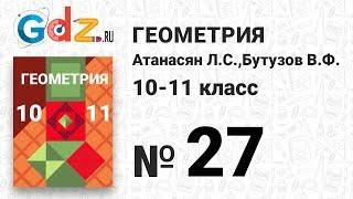 № 27 - Геометрия 10-11 класс Атанасян