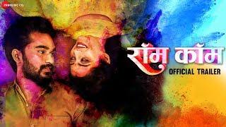 Rom Com Official Trailer Madhura Vaidya Vijay Gite & Antra Patil