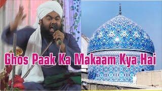Ghous e Azam Ki Shan | sayad Aminul Qadri sahab