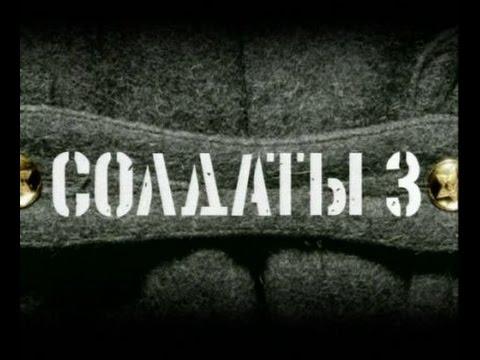 Найдено на : Сериал Солдаты 1 сезон 18 серия 2004
