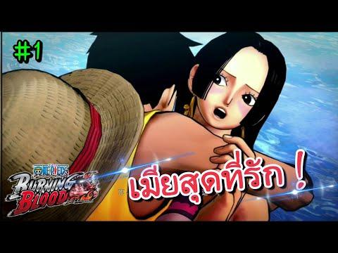 ⚡Ep.1 | One Piece Burning Blood | hancock เมียสุดที่รัก ! โครตฮา เป็นเกมส์ ตลก 555+