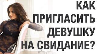 Как пригласить девушку на свидание? ТОП 5 женских отмазок от свидания и методы борьбы с ними