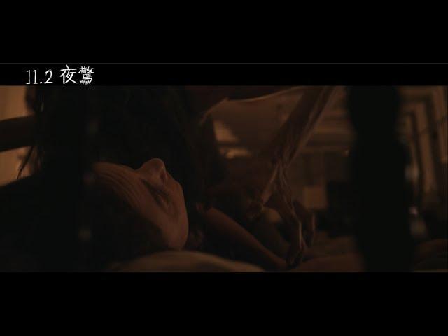 《夜驚》短版預告|11.02 不讓你睡
