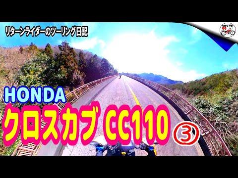 【リターンライダーのツーリング日記】HONDA CROSS CUB