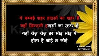 Ye Bombay Shehar Haadson Ka Shehar - Karaoke - Haadsa - Amit Kumar