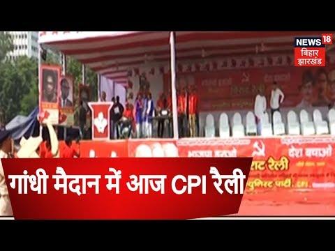 पटना में लेफ्ट की भाजपा हराओ-देश बचाओ रैली आजगाँधी मैदान CPI रैली