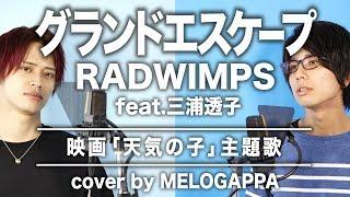 【男2人ハモリ】RADWIMPS「グランドエスケープ feat. 三浦透子」《映画「天気の子」主題歌》(cover by MELOGAPPA) フル歌詞付き【メロガッパ】