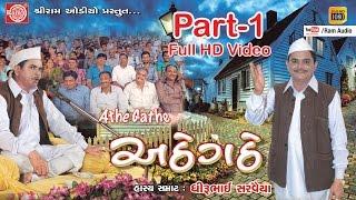 Dhirubhai Sarvaiya ||Atthe Gatthe Part-1||Gujarati New Comedy 2016