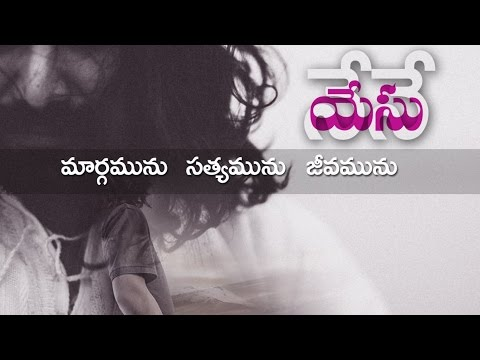 VINAVA MANAVI YESAIAH LYRICAL VIDEO